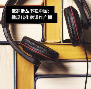俄羅斯叢書在中國:俄現代作家譯作廣播