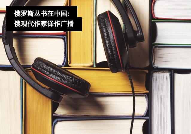 俄罗斯丛书在中国:俄现代作家译作广播