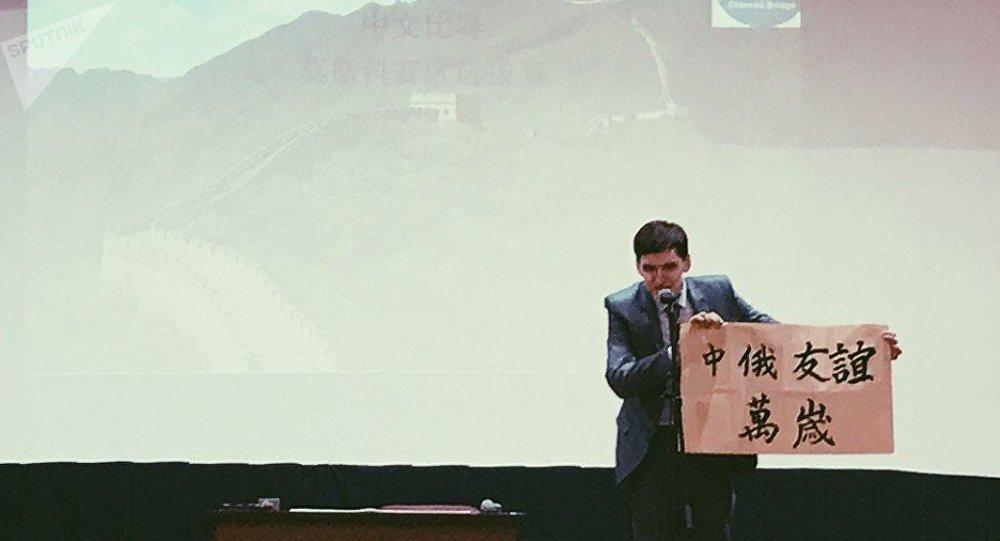 汉语演讲比赛
