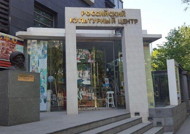 北京俄罗斯文化中心