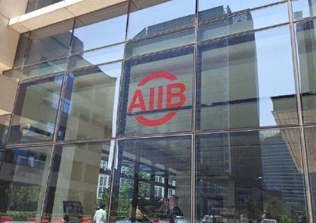 惠譽將亞投行評級為AAA 展望穩定