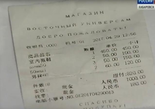 哈巴羅夫斯克商貿城開始發放漢語購物小票
