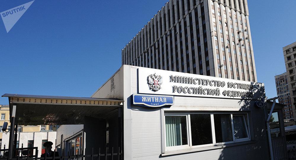 俄罗斯司法部