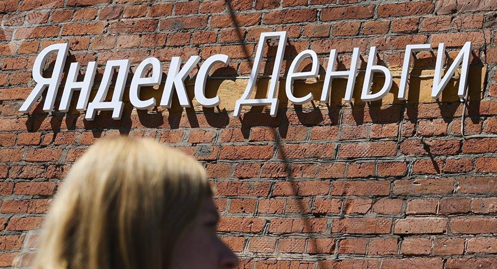 """俄罗斯""""Yandex支付""""公司开通线上微信支付功能"""