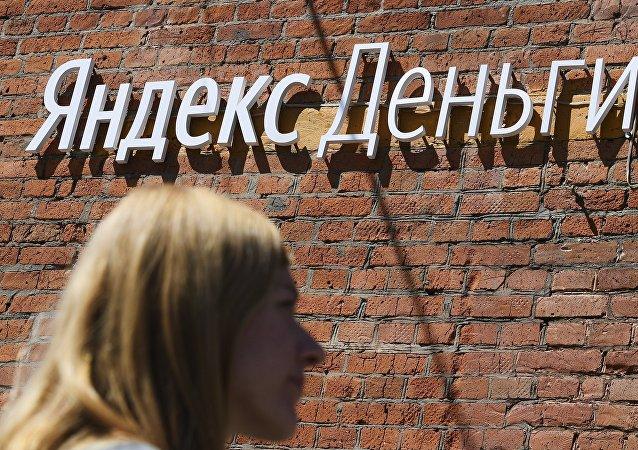 俄Yandex支付與中國敦煌網達成合作