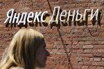 Yandex計劃將俄各地服務中國遊客的商店接入微信支付