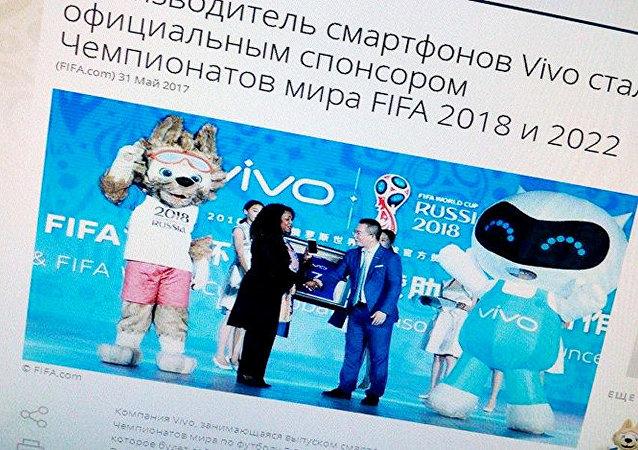 中國Vivo智能手機公司成為2018及2022年足球世界杯贊助商