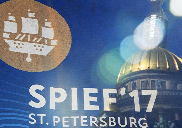 2017年圣彼得堡国际经济论坛
