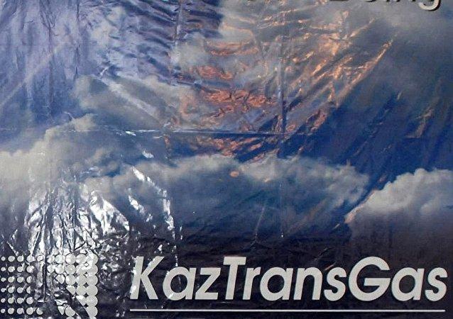 哈薩克天然氣運輸公司