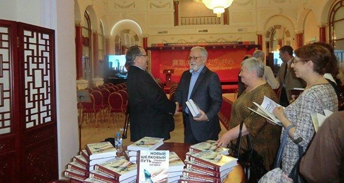 """俄学者在莫斯科发布""""一带一路""""主题新书"""