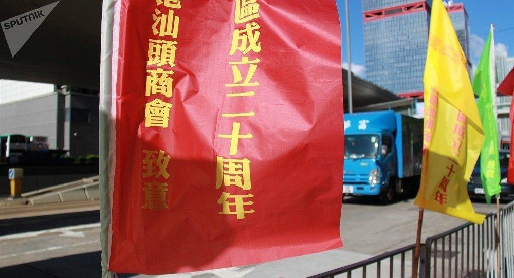 Гонконг накануне 20-летия в составе КНР