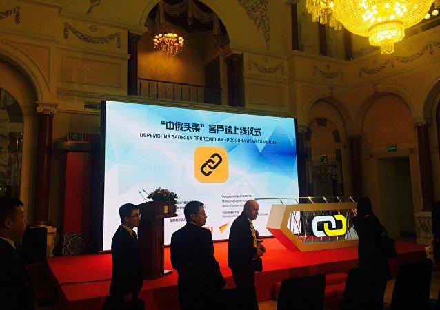 """中俄头条""""双语客户端开通上线一周年"""