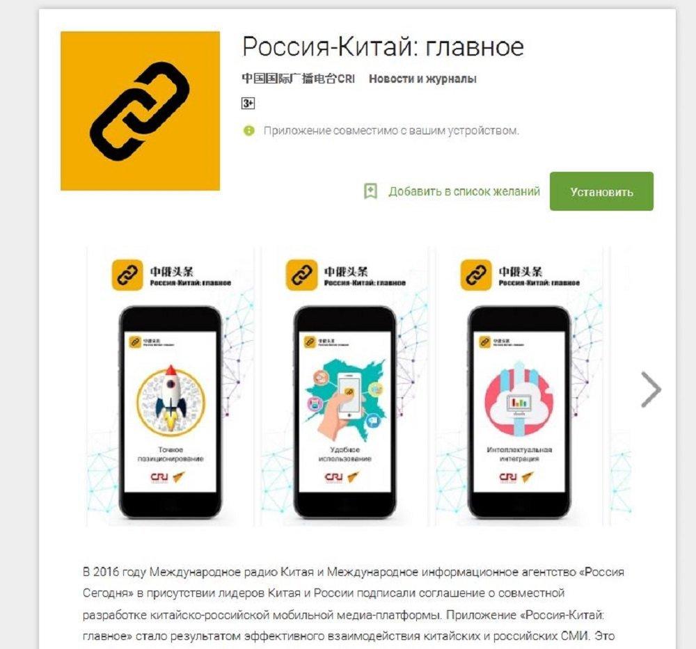 """""""中俄头条""""双语客户端开通上线一周年"""