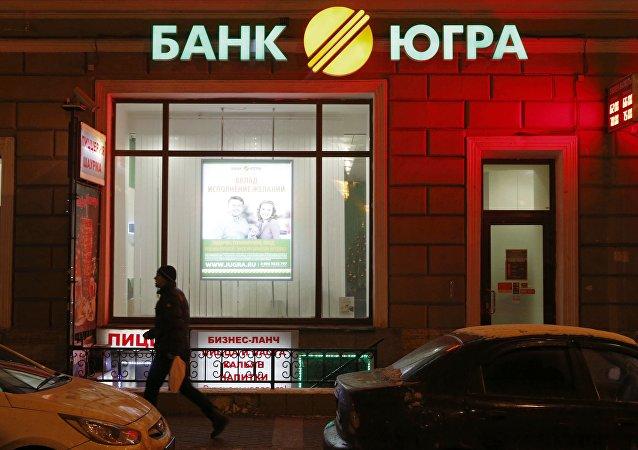 尤格拉银行