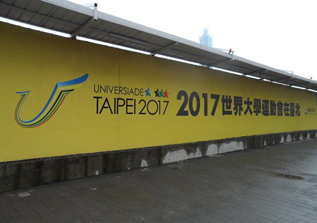 2017年世界大学生运动会