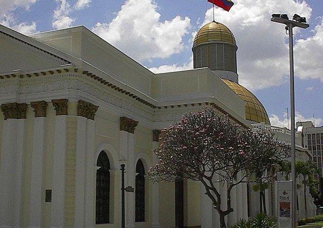 委内瑞拉国会