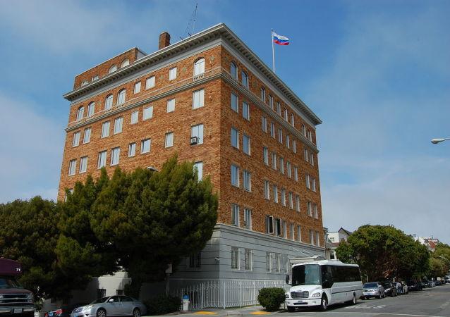 俄駐舊金山總領館