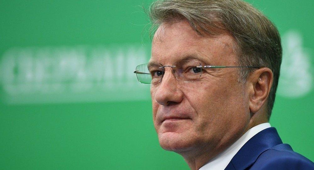 俄羅斯儲蓄銀行行長格爾曼·格列夫