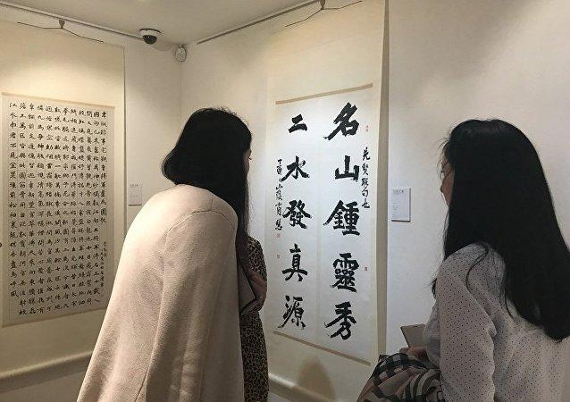 「漢字之美」展覽
