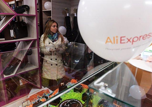 全球速賣通(AliExpress