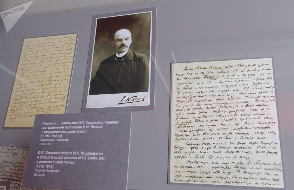 列宁历史文献展