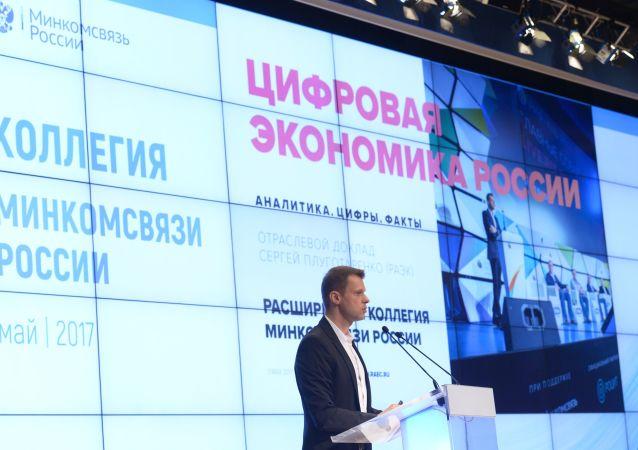 俄罗斯工业家和企业家联盟将组建数字经济委员会