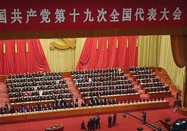 中國共產黨第十九次全國代表大會