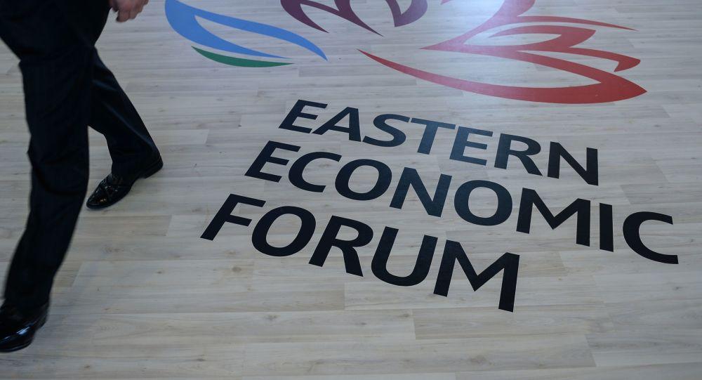 俄东方经济论坛