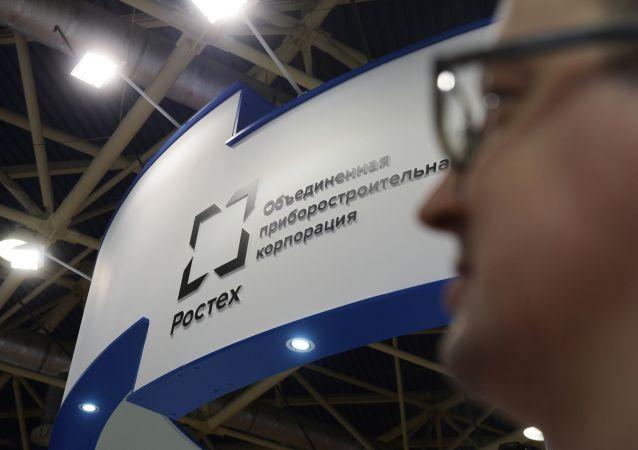 俄罗斯技术国家集团的标志