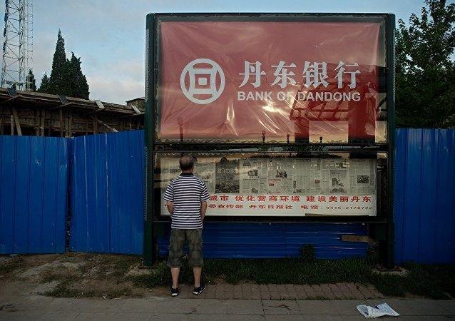 美国以中国丹东银行与朝鲜合作为由中断与该行的金融业务往来
