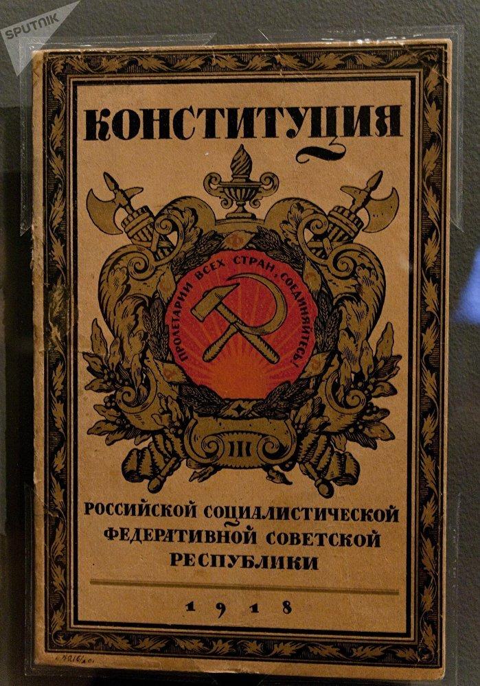 1918年的俄罗斯苏维埃社会主义共和国