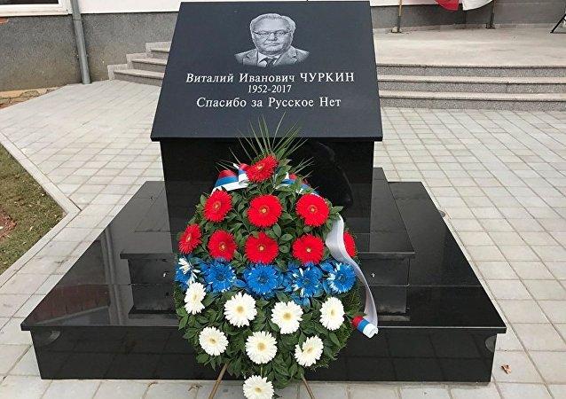 前俄驻联合国大使丘尔金纪念碑在萨拉热窝落成