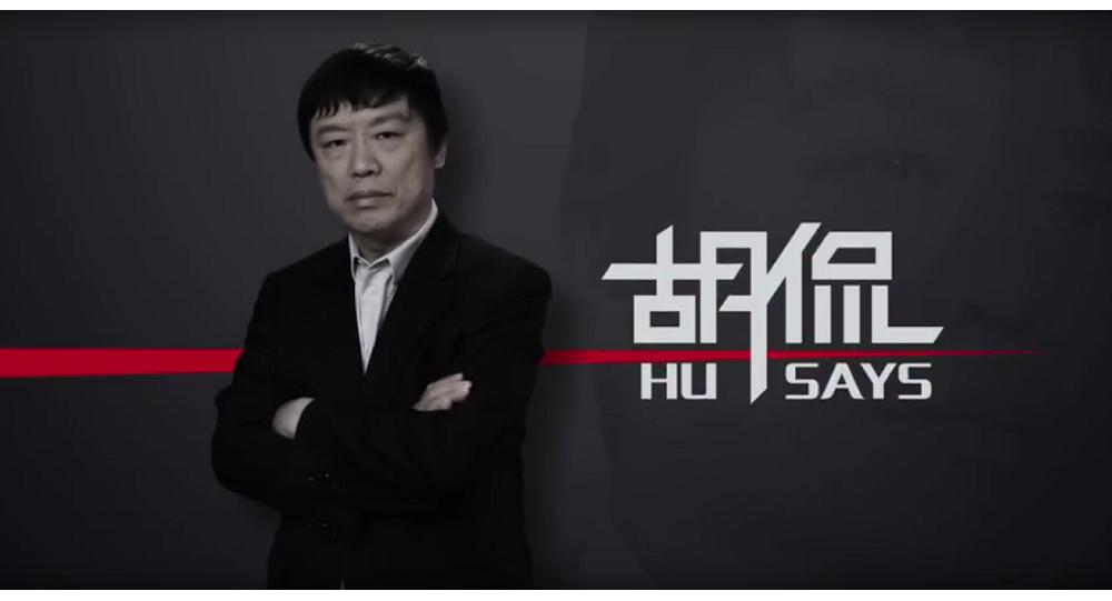 环球时报总编辑胡锡进