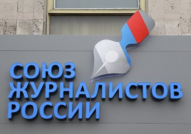 俄新闻工作者协会