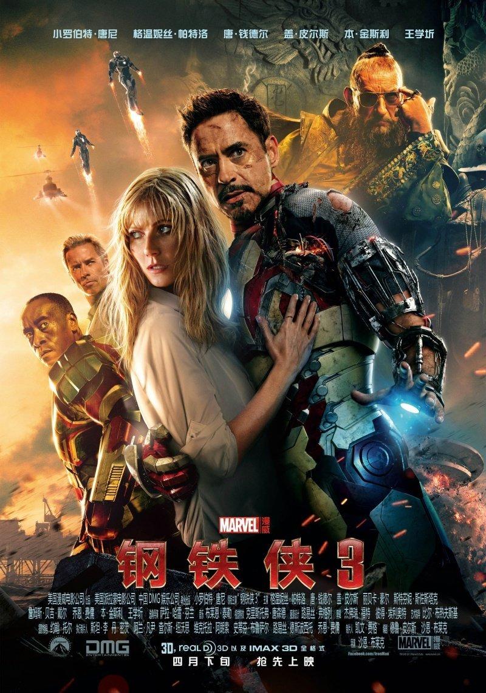 中方给出明确的指示,这些镜头,无论如何也不会得到中国观众的正确理解。电影中,有关中国做为潜在入侵者与其他共产主义国家搞联合的镜头也被取消了。此外,索尼公司的《机器战警》和漫威影业的《铁人3》也修改了剧本。