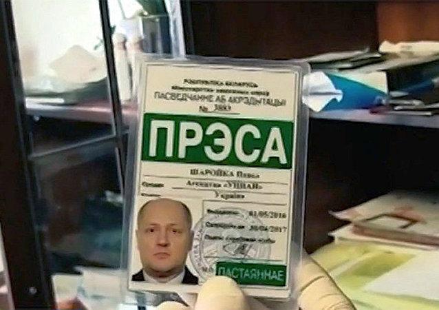 保羅•沙羅伊科的註冊卡