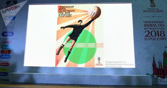 2018年俄罗斯世界杯将有百余国家逾1.7万名志愿者参与