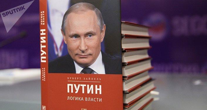 德國記者賽佩爾(Hubert Seipel)所著的《普京:權力的邏輯》
