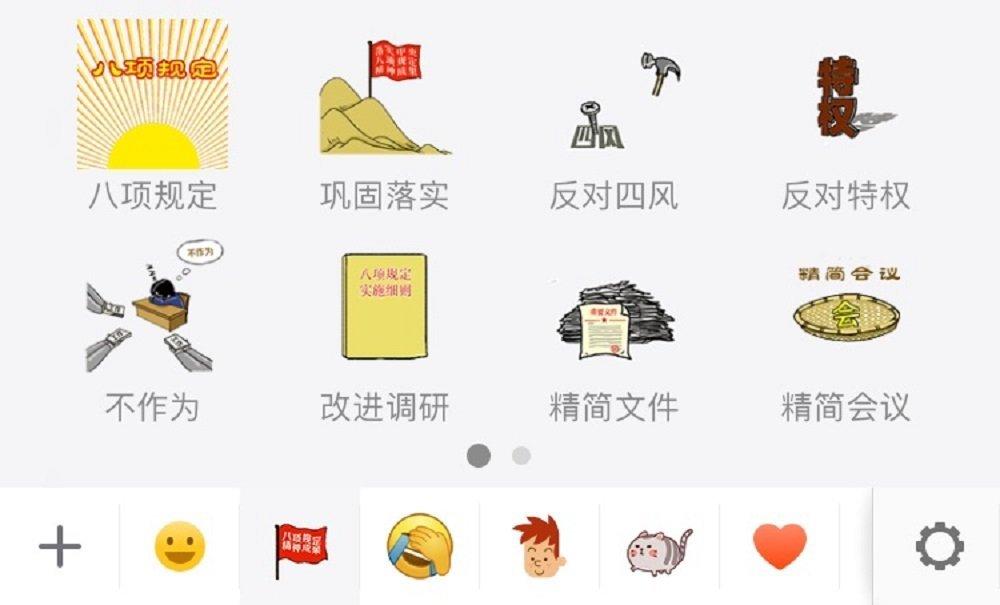 中共中央紀委在微信上推出八項規定表情包後,很快刷屏朋友圈。