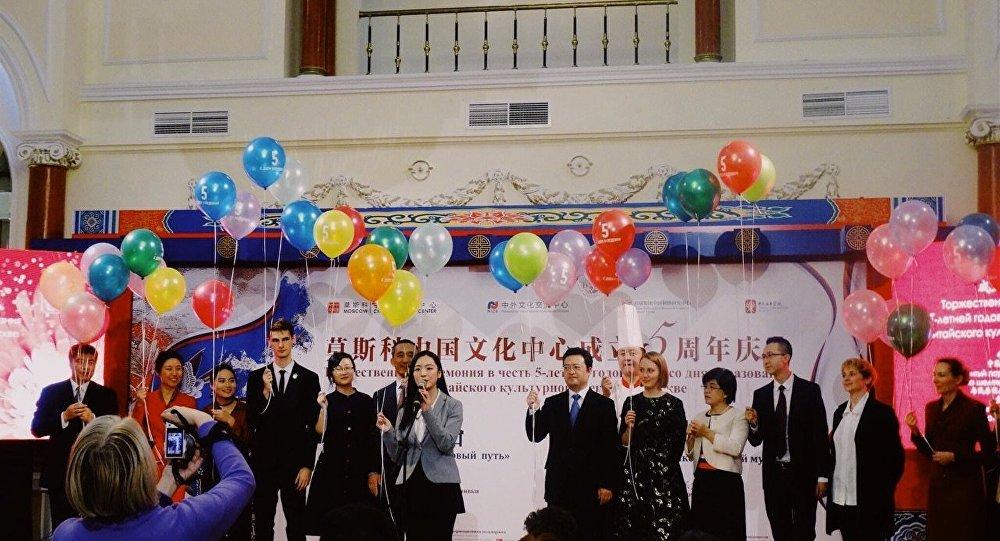 莫斯科中国文化中心