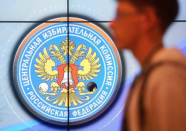 俄罗斯中央选举委员会