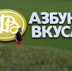 媒體:俄全國首家食品連鎖超市開通支付寶