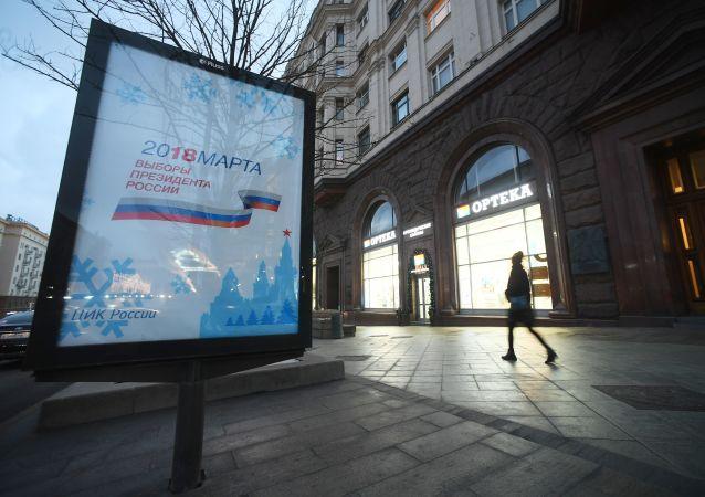 民調:71%的俄羅斯選民打算在總統選舉日投票