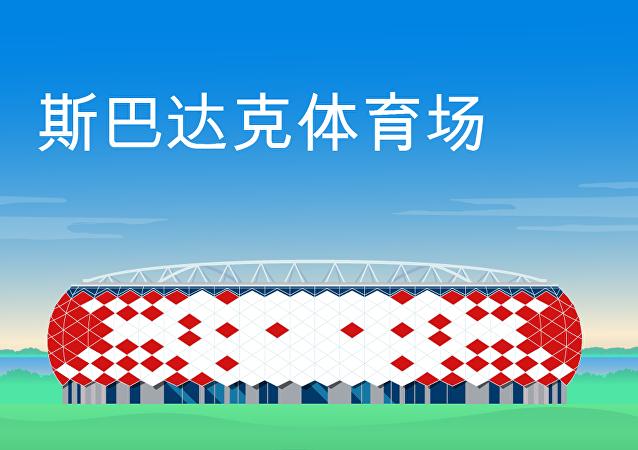 斯巴达克体育场