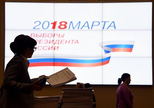 俄中央选举委工作组2月5日将讨论三位候选人签名检查结果