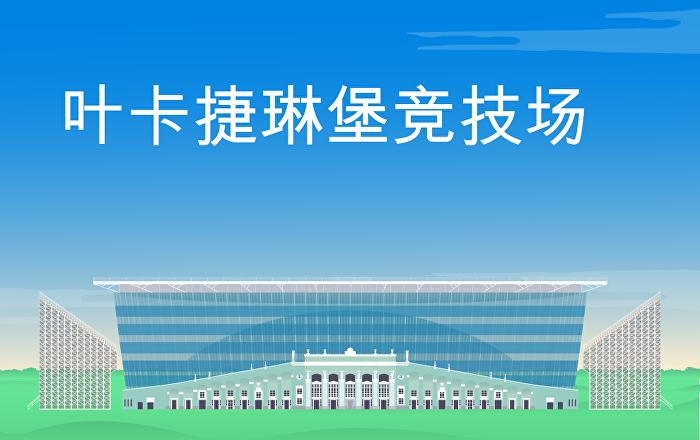 叶卡捷琳堡竞技场