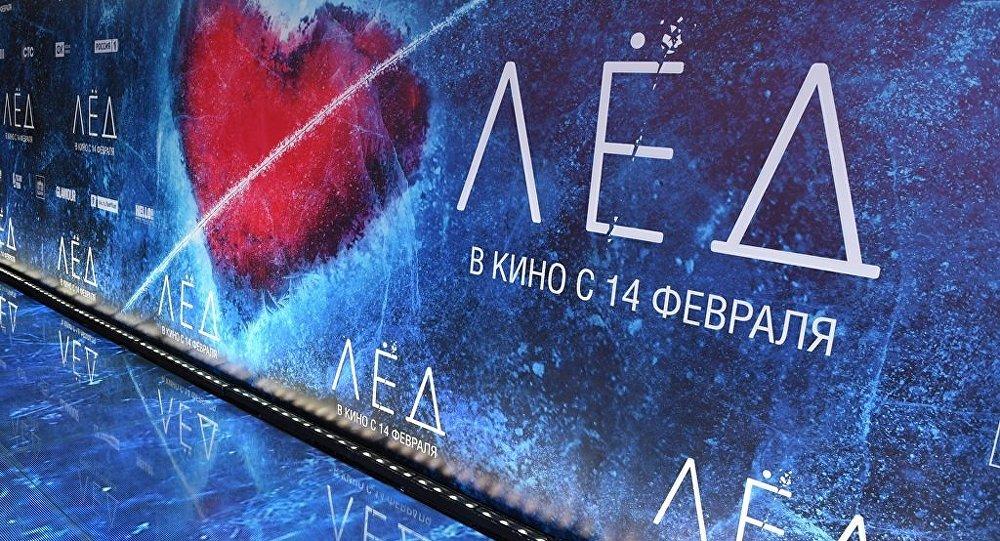 俄片《冰上情緣》將在中國上映