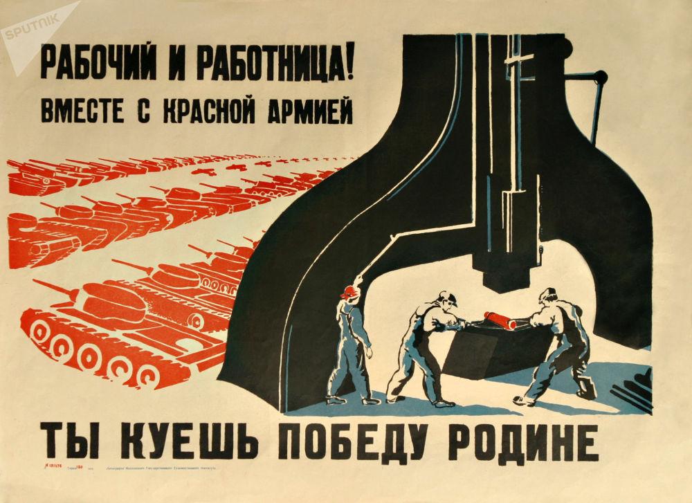 海報「工人們!你們正與紅軍並肩為祖國爭取勝利!」,1941年