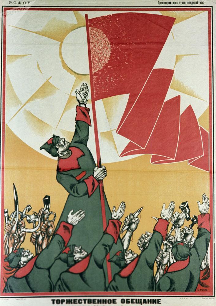 美術家德米特里·莫爾所創作海報「莊重承諾」的複製品