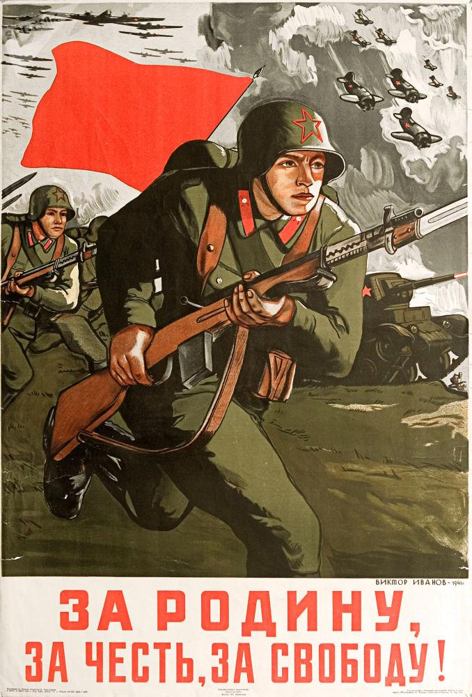 海報「為了祖國,為了榮譽,為了自由!」,1941年